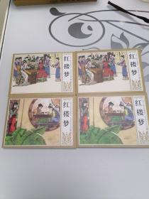 红楼梦 :中国四大古典文学名著连环画(收藏本)全套共十二本