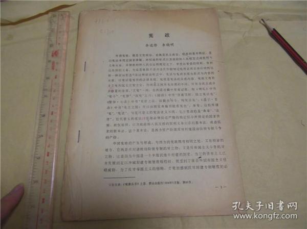 名家人民大学李进修旧藏宪政,16开排印,校对本,1册