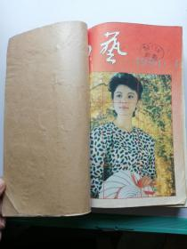 1991年第一期至第十二期:曲艺(合订本)12本合售