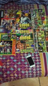 当代体育1998年世界杯特辑【1.2.3.4.】全部有赠品【球星卡.海报】+1998年第一期有赠品五册合售