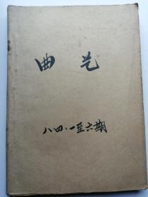1984年第一期至第六期:曲艺(合订本)6本合售