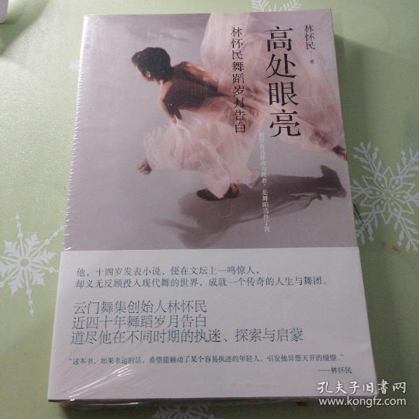 高处眼亮:林怀民舞蹈岁月告白