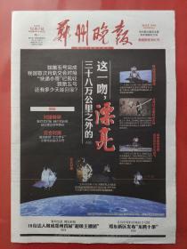 郑州晚报2020年12月7日。嫦娥五号完成我国首次月轨交会对接。(8版全)