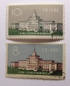 特45 中国人民革命军事博物馆盖销邮票