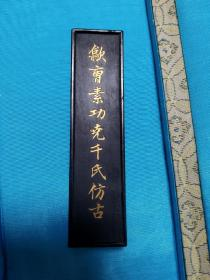 五十年代曹素功老墨块  33.6g   顶青麟髓三字  质佳 极稀