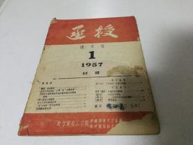 函授语文版1957【罕见早期创刊号】