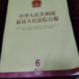 《中华人民共和国最高人民法院公报》2011年。6
