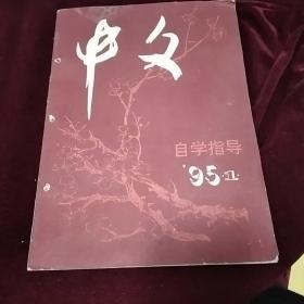 中文自学指导1995年1