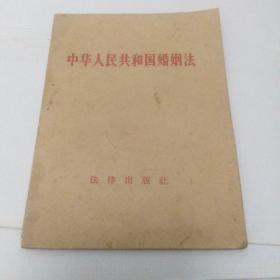 中华人民共和国婚姻法(63年1版1印)