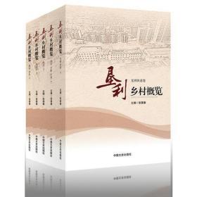 垦利乡村概览 永安 兴隆 红光卷 专著 张葆春主编 ken li xiang c