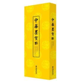 中华墨宝 专著 墨香工坊主编 zhong hua mo bao