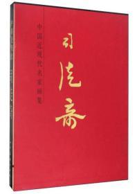 中国近现代名家画集 司徒奇 专著 zhong guo jin xian dai ming j