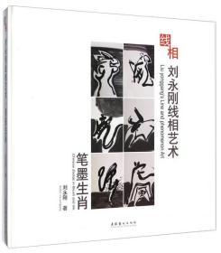 刘永刚线相艺术·笔墨生肖