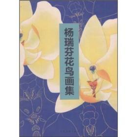中国当代名家杨瑞芬花鸟画集 专著 杨瑞芬[绘] zhong guo dang da