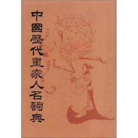 中国历代画家人名词典 专著 朱铸禹编 zhong guo li dai hua jia
