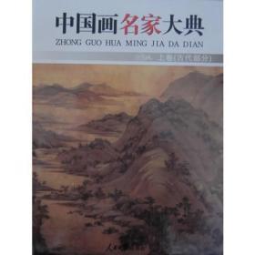 中国画名家大典 上 古代部分 专著 zhong guo hua ming jia da di