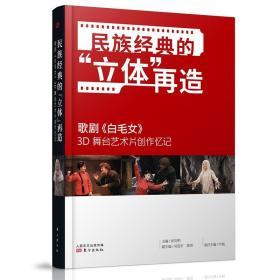 """民族经典的""""立体""""再造 专著 歌剧《白毛女》3D 舞台艺术片创作?"""