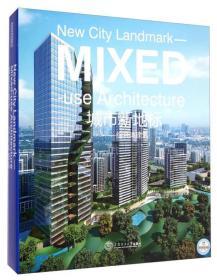 城市新地标 专著 综合体建筑 New city landmark-MIXED use archi