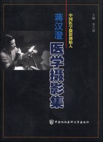 蒋汉澄医学摄影集