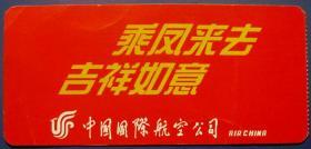 北京机场登机牌硬票背面红色吉祥如意,早期登机牌、飞机票甩卖,实拍,包真