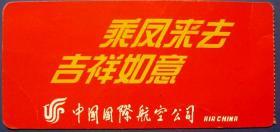 北京机场登机牌硬票背面吉祥如意,早期登机牌、飞机票甩卖,实拍,包真