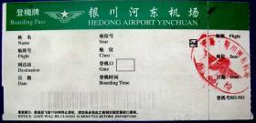 宁夏河东机场登机牌硬票盖安检章背面马斯特集团,早期登机牌、飞机票甩卖,实拍,包真