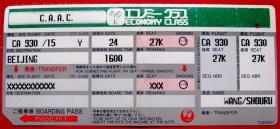 日本东京到北京老登机牌背面剃须刀,早期外国登机牌、飞机票甩卖,实拍,包真