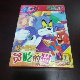 老光盘……猫和老鼠:贪吃的猫VCD(4碟装vcd带塑封)带赠品