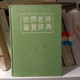世界名诗鉴赏辞典
