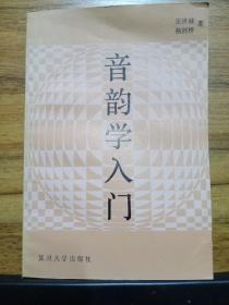 音韵学入门 【1版1印 仅7000册】