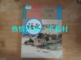 初中语文课本九年级下册 人民教育出版社