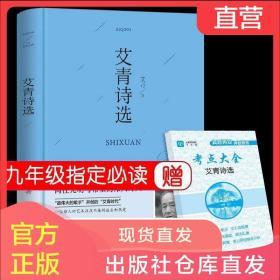 艾青诗选正版原著九年级必读名著书籍初三下学期学生必看课外书