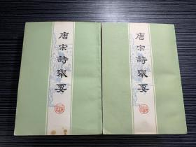 唐宋诗举要(上下) 上海古籍出版社  私藏   X2