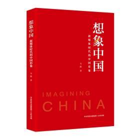 想象中国:新媒体时代的中国形象(浙大传媒与国际文化学院院长韦路领衔研究,诠释新媒体时代的中国形象)