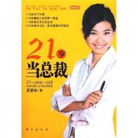 正版二手  21岁当总裁  董思阳  著  9787506031479
