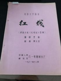 电影文学剧本:红线【编剧 罗旋,导演 王少岩】