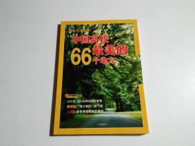 国家人文地理中国高校最美的66个地方