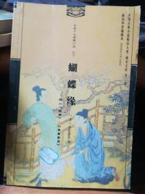 古典十大情缘小说 之六       蝴蝶缘