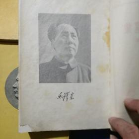 毛泽东选集 (一版一印)
