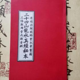 三僚杨公风水地理秘本 手抄古书二十四山龙水真经秘本
