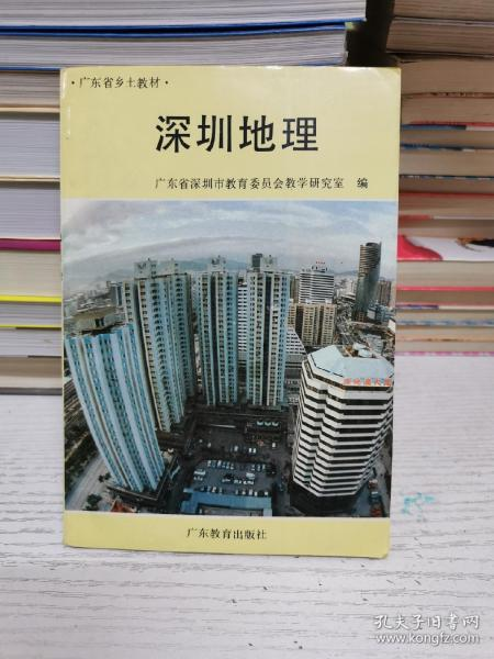 广东省乡土教材:深圳地理(1990年版)