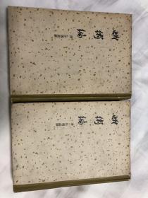 蛾术编(全2册)