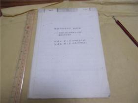 复印本名家人民大学李进修旧藏从乾隆档案研究封建专制哈佛大学孔飞力,一份