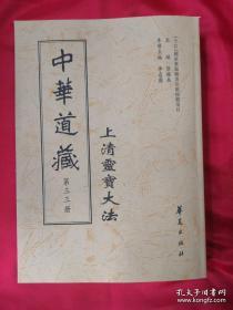 上清灵宝大法(全66卷)