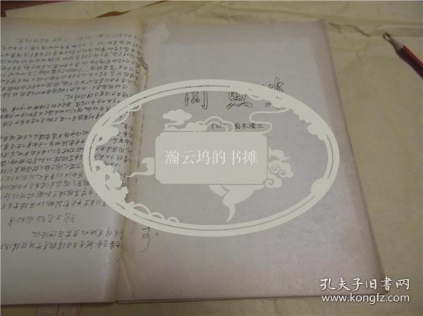 名家人民大学李进修旧藏油印本周恩来,日本国木隆三,一册