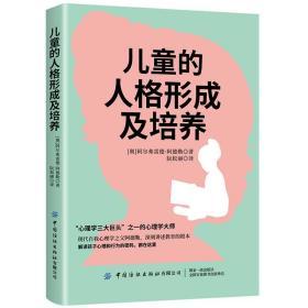 (儿童教育)儿童的人格形成及培养:解读孩子心理和行为的密码,都在这里