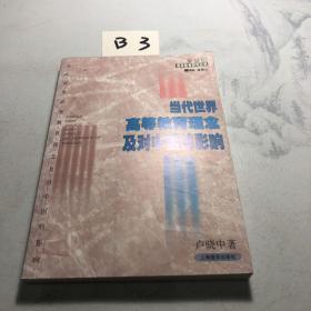 当代世界高等教育理念及对中国的影响