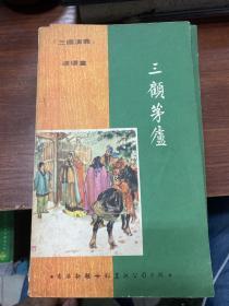 三国演义连环画 (七十年代新雅七彩版)十二册