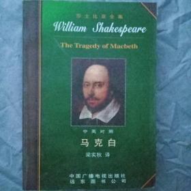 梁实秋译 莎士比亚全集 中英对照 中国广播电视出版社  马克白