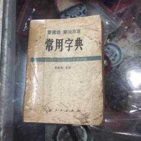 普通话  潮汕方言  常用字典,1979李新魁编